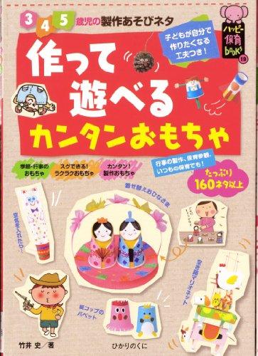 作って遊べるカンタンおもちゃ—3・4・5歳児の製作あそびネタ (ハッピー保育books 19)