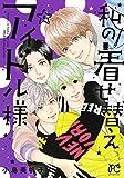 私の着せ替えアイドル様 4 (4) (プリンセス・コミックス・プチ・プリ)