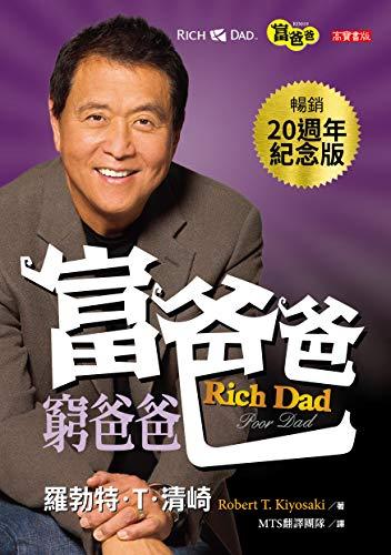 Amazon.com: 富爸爸,窮爸爸(20週年紀念版): (20 週年紀念版 ...