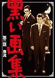 黒い画集 第二話 寒流[DVD]