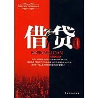 许量公社:民间资金-+资本之鹰+放贷人+借贷【共4册】