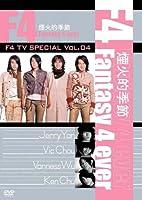 F4 TV Special Vol.4 「煙火的季節 Fantasy 4 ever」 [DVD]