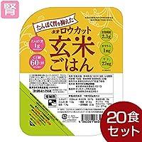 たんぱく質を抑えたロウカット玄米ごはん 150g