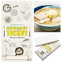 【 お取り寄せ グルメ チケット 】( 引換券 ・ ギフト券 ) 喜多方ラーメン 喜多方名所巡り10食