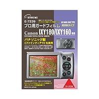 (8個まとめ売り) エツミ プロ用ガードフィルムAR Canon IXY180/IXY160/IXY150専用 E-7239