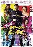 殺し屋チャーリーと6人の悪党[DVD]
