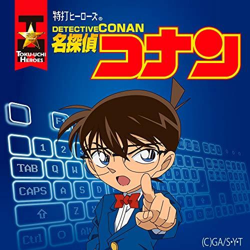 特打ヒーローズ 名探偵コナン(2020年版) (最新)|win対応|ダウンロード版