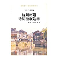 Book Hangzhou Grand Canal ( river ) Series: Hangzhou river poetry couplets Pearls of Wisdom(Chinese Edition)