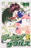 ガールズザウルス(3) (少年サンデーコミックス)