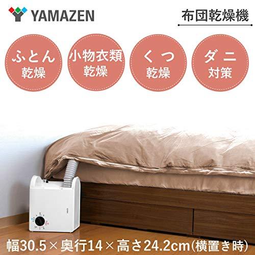 YAMAZEN(山善)『布団乾燥機(ZFD-Y500)』