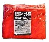 森下 マルソル 収穫ネット 10kg用(25枚入)