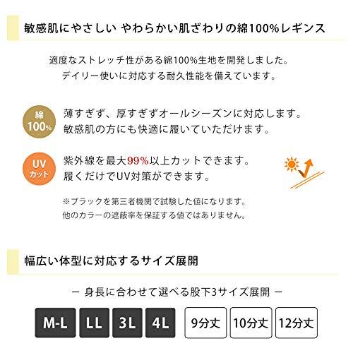 iLeg(アイレッグ)レギンスレディース綿100%ゆったり10分丈12分丈9分丈(9分丈/M-L,ナチュラル)