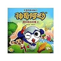 God Qie Yo Original Illustrated Story 2(Chinese Edition)