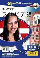 Talk Now! はじめてのラトビア語