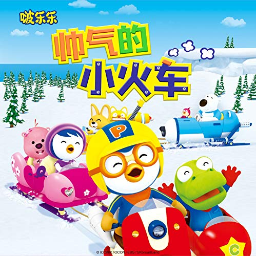 Pororo the Little Penguin: The World Best Train [Chinese Edition]: 小企鹅啵乐乐: 帅气的小火车 (English Edition)