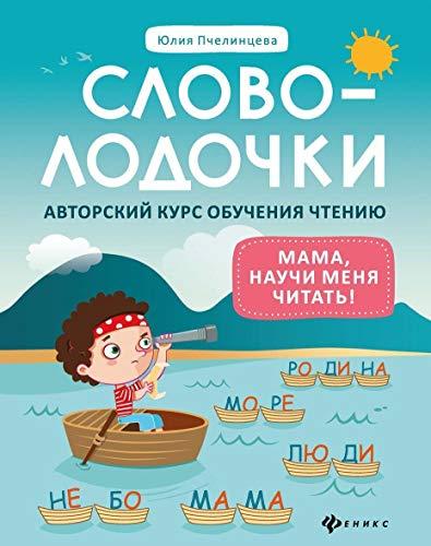 Slovolodochki:mama,nauchi menja chitat!Avtor.kurs dp