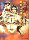 災難(トラブル)は依頼主が連れてくる―万屋富樫城太郎〈2〉 (小学館キャンバス文庫)