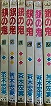 銀の鬼 全6巻完結 (マーガレットコミックス) [マーケットプレイス コミックセット]