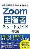 お金と時間から自由になるためのZOOM主催者スタートガイド: 売れる・集まる最速ZOOMデビュー7つの鍵 (vortex)