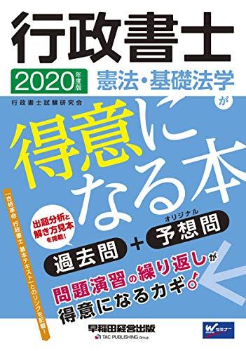 行政書士 憲法・基礎法学が得意になる本 2020年度