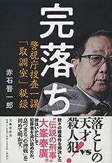 4月12日 完落ち 警視庁捜査一課「取調室」秘録
