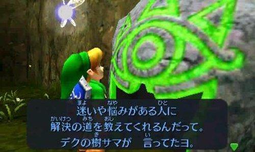 任天堂『ゼルダの伝説時のオカリナ3D』