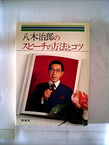 八木治郎のスピーチの方法とコツ