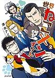 世界ねこメンずかん 2 (マッグガーデンコミックス avarusシリーズ)