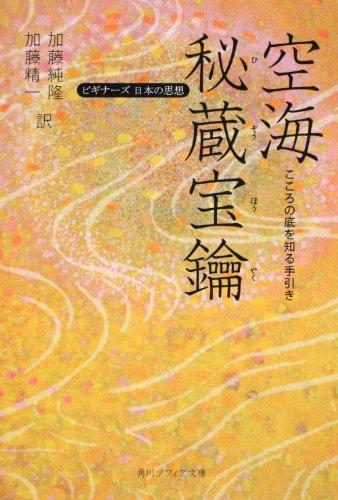 空海「秘蔵宝鑰」 こころの底を知る手引き ビギナーズ 日本の思想 (角川ソフィア文庫)の詳細を見る