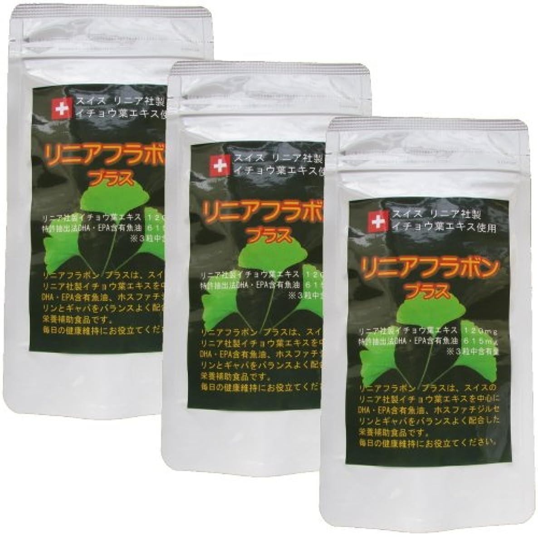 祈る急行するいろいろイチョウ葉エキス+DHA リニアフラボン 90粒×3個お得セット いちょう葉 スイス リニア社 イチョウ葉エキス120mg フラボノイド サプリメント