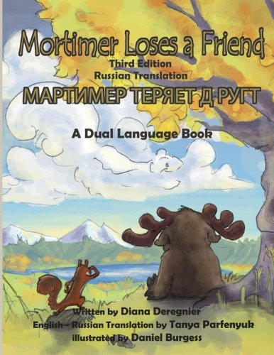 Mortimer Loses a Friend: Third Editon, Russian Translation: A Dual Language Book (Mortimer Adventures) (Russian Edition)