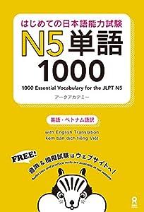 はじめての日本語能力試験単語 5巻 表紙画像
