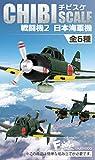 チビスケ戦闘機2日本海軍機 10個入 食玩・ガム