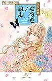 薔薇色ノ約束 コミック 1-6巻セット