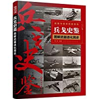 A Brief History of Weapons and Wars--Bing Ge Shi Jian - A Brief History of Graphical Weapons Evolution(Chinese Edition)