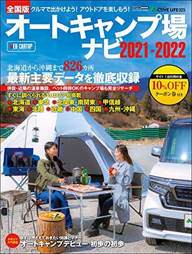 アクティブライフ・シリーズ025 全国版 オートキャンプ場ナビ2021-2022 (CARTOP MOOK)