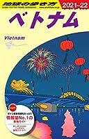 D21 地球の歩き方 ベトナム 2021~2022