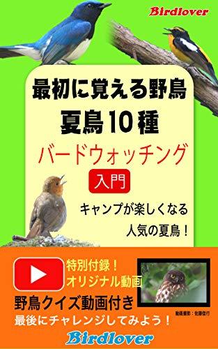 バードウォッチング入門・最初に覚える夏鳥10: キャンプが楽しくなる人気野鳥 (Birdlover)