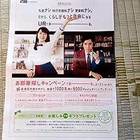読売新聞折込広告 UR賃貸住宅 吉岡里帆 千葉雄大 Riho Yoshioka