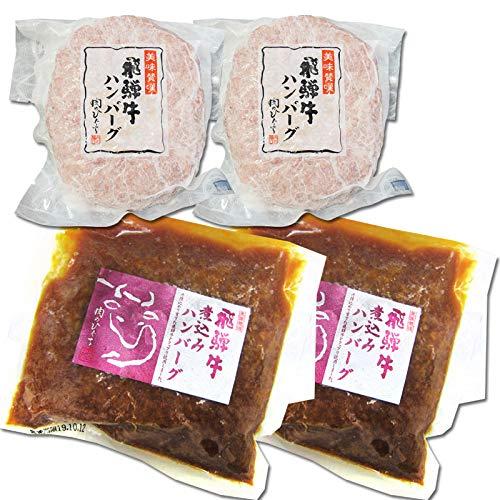 【肉のひぐち】 飛騨牛 2種の ハンバーグセット ( 生ハンバーグ ・ 煮込みハンバーグ 各2個 ) 冷凍総菜