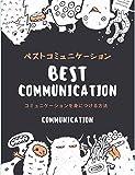 ベストコミュニーケーション コミュニケーションを身につける方法