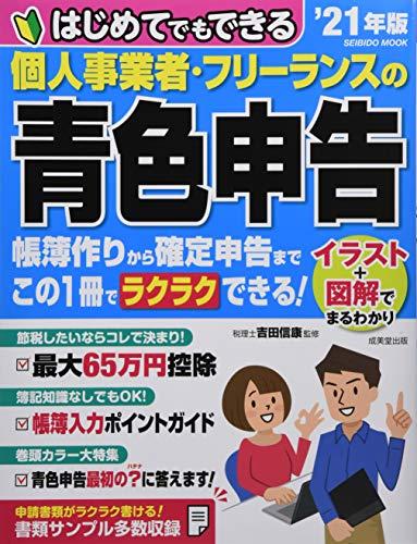 はじめてでもできる 個人事業者・フリーランスの青色申告 '21年版 (SEIBIDO MOOK)