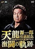 天龍源一郎引退記念 全日本プロレス&新日本プロレス激闘の軌跡 DVD-BOX[DVD]