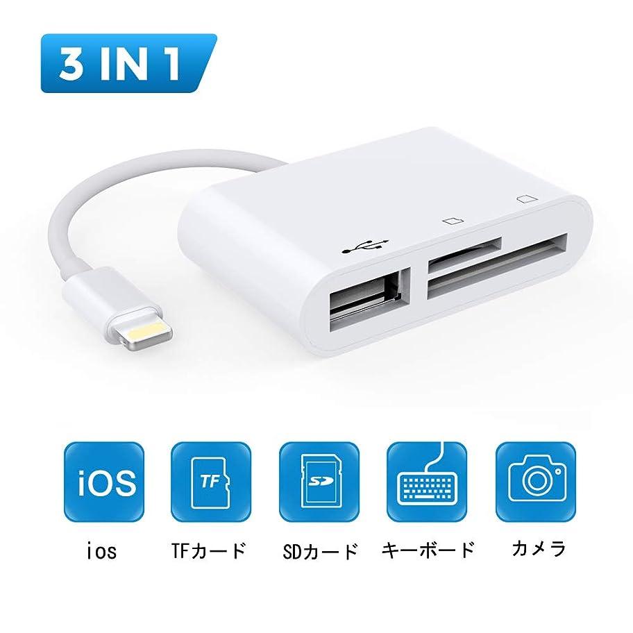 危険レバー免除するiPhone SDカードリーダー SDカードリーダー データ転送 3in1メモリカードリーダー 高速な写真と動画転送 カメラ sdカード リーダー SDカード/Micro SDカード/USB マルチカードリーダー iPhone対応(ホワイト)