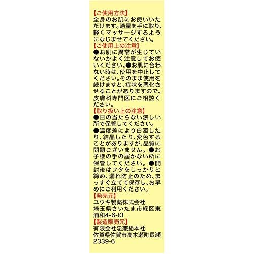 ユウキ製薬『液体純国産馬油10070ml』