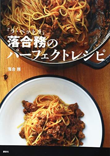 「ラ・ベットラ」落合務のパーフェクトレシピ (講談社のお料理BOOK)