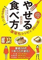 「激落ち」レシピで、26キロ減! やせる食べ方: 見た目、検査数値、メンタル……まるで別人! (単行本)