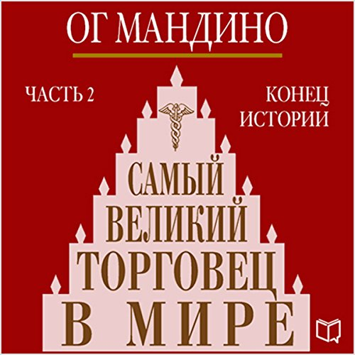 The Greatest Salesman in the World (Part 2) [Russian Edition]     The End of the Story              By:                                                                                                                                 Og Mandino                               Narrated by:                                                                                                                                 Maxim Kireev                      Length: 3 hrs and 5 mins     1 rating     Overall 5.0