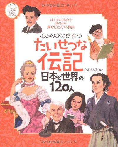 心がのびのび育つたいせつな伝記 日本と世界の120人 (ナツメ社こどもブックス)