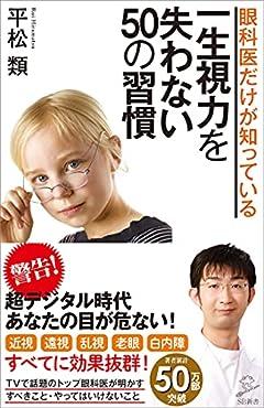 眼科医だけが 知っている 一生視力を 失わない 50の習慣 (SB新書)